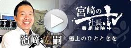 社長TV 濱崎宏嗣