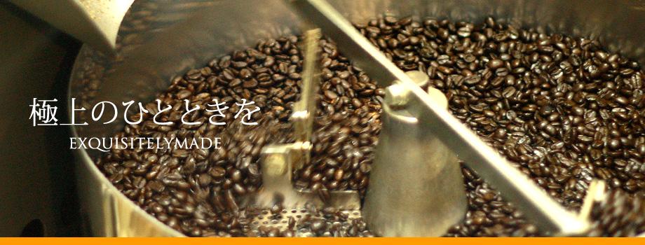 宮崎県宮崎市の自家焙煎珈琲専門店 COFFEE ROASTER HAMASAKI 最上級のスペシャリティコーヒーで極上のひとときを。珈琲豆は宮崎から全国に通販いたします。